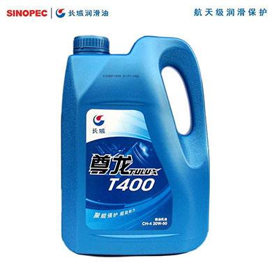 长城柴油机油尊龙T400.jpg